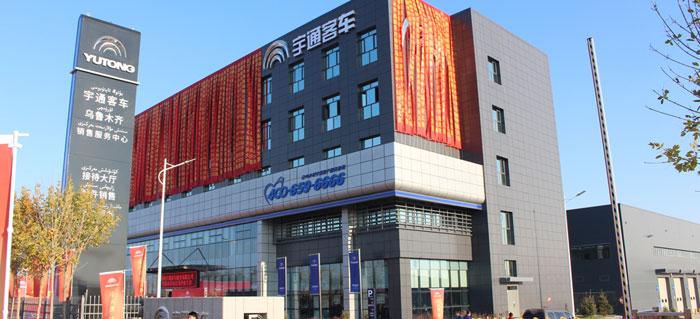 宇通乌鲁木齐服务中心站开业