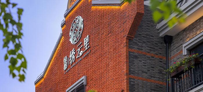 绿都地产进驻上海,掀开企业发展新篇章