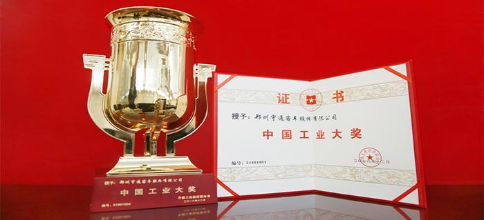 """宇通荣获第五届""""中国工业大奖""""。"""