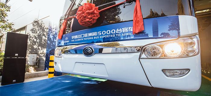 宇通出口非洲第15000台客车下线,树中国客车海外标杆。