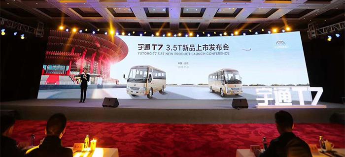 宇通T7 3.5T上市,为高端公商务车树立自主品牌新高度。