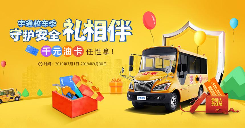 2019大发快三计划网站人工计划校车季