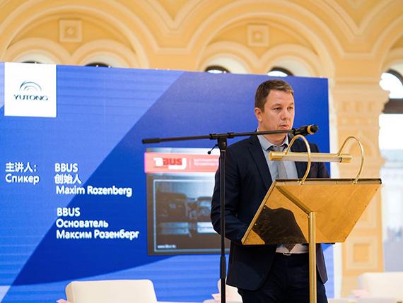 Bbus創始人Maxim-Rozenberg在宇通時間上演講