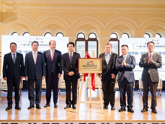 宇通客車成为首批俄羅斯中国國家品牌合作中心入驻企业