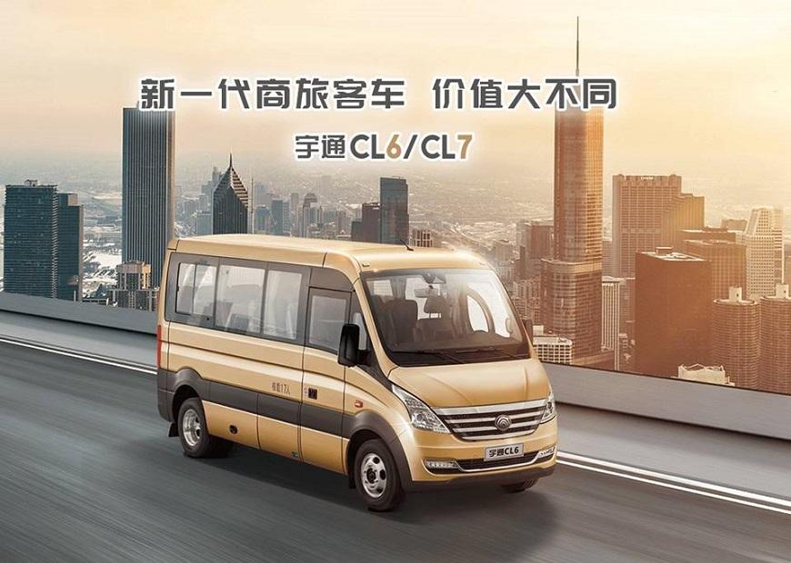 新一代商旅客车CL6/CL7