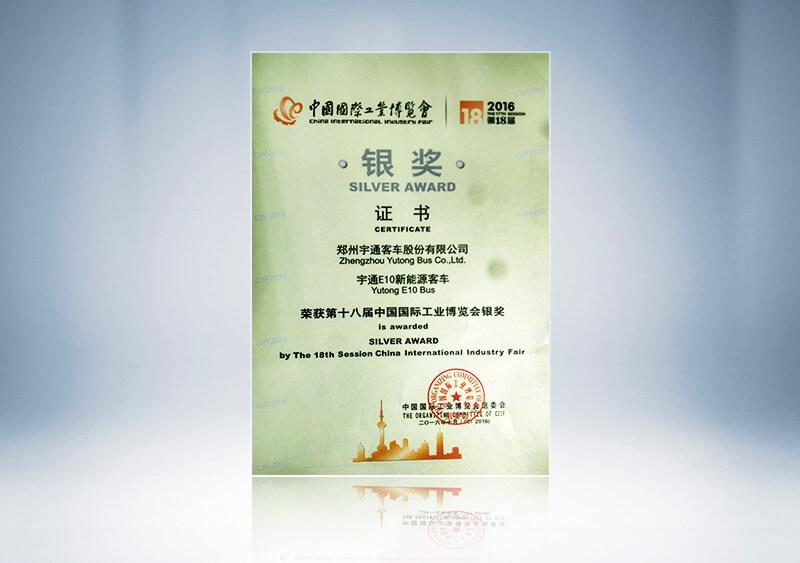 中國國際工業博覽會-銀獎