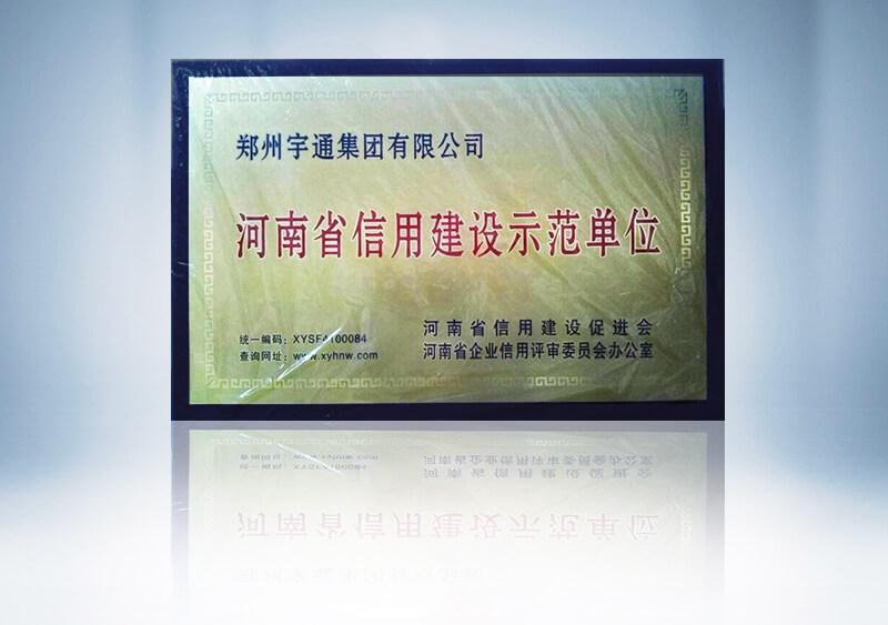 河南省信用建設示範單位