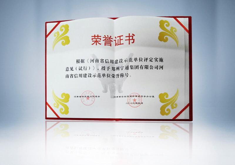 河南省信用建設示範單位证书