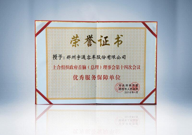 上合組織政府首腦(總理)理事會第十四次會議優秀服務保障單位