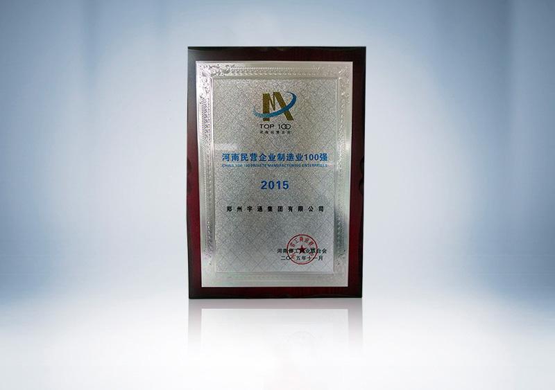 2015河南民營企業制造業100強