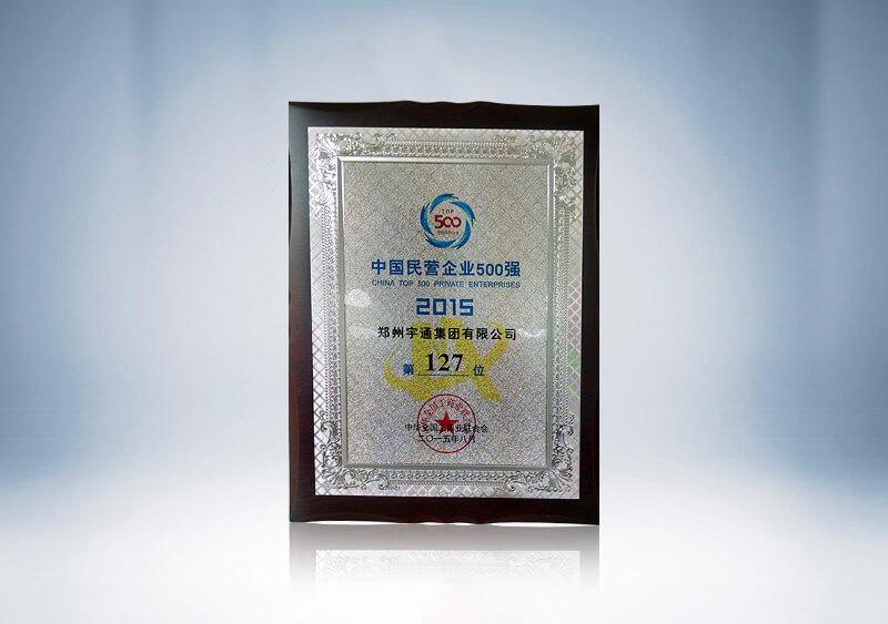 2015年中國民營企業500強