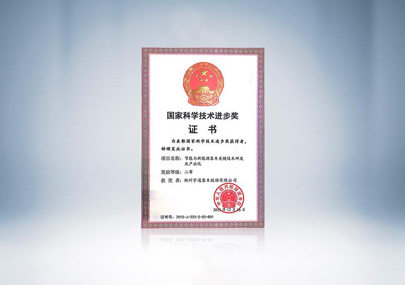 國家科學技術進步獎證書2015年