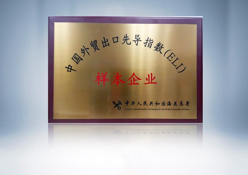 中國外貿出口先導指數(ELI)樣本企業(朱寶玉)