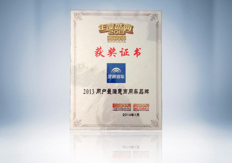 2013用戶最滿意商用車品牌2014.1(銘牌)