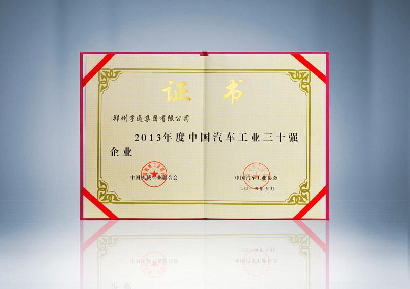 2013年度中國汽車工業三十強企業