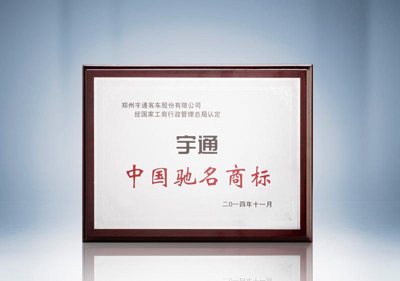 2014中國馳名商標