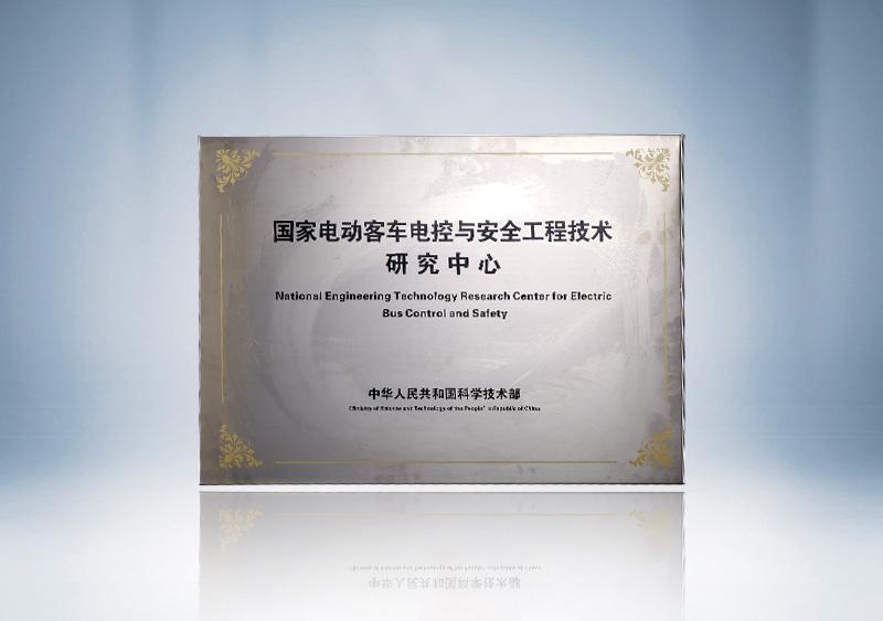 2014-國家電動客車電控與安全工程技術研究中心