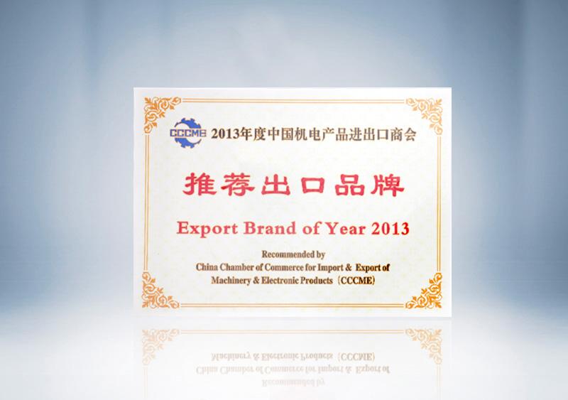 2014-推薦出口品牌