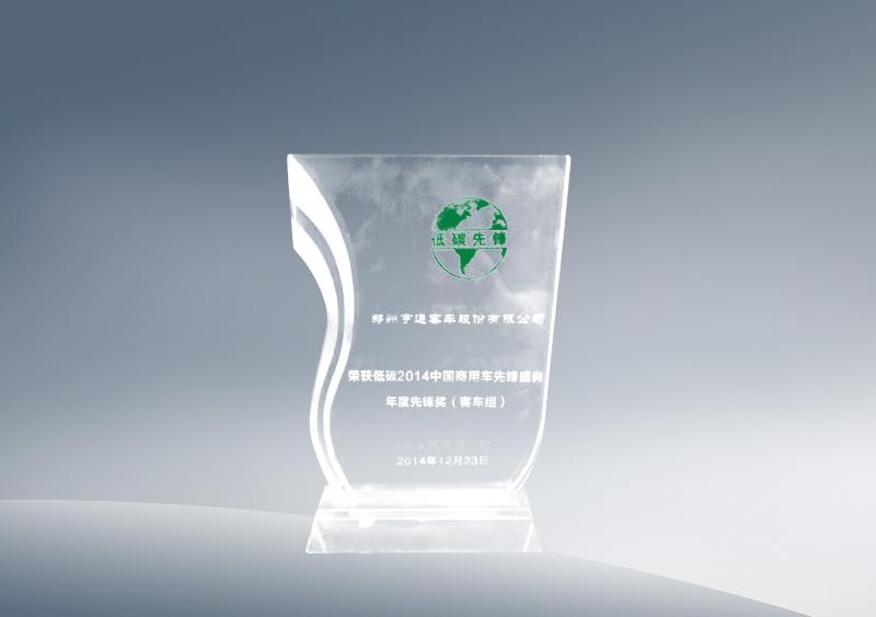 低碳2014中國商用車先鋒盛典年度先鋒獎(客車組)