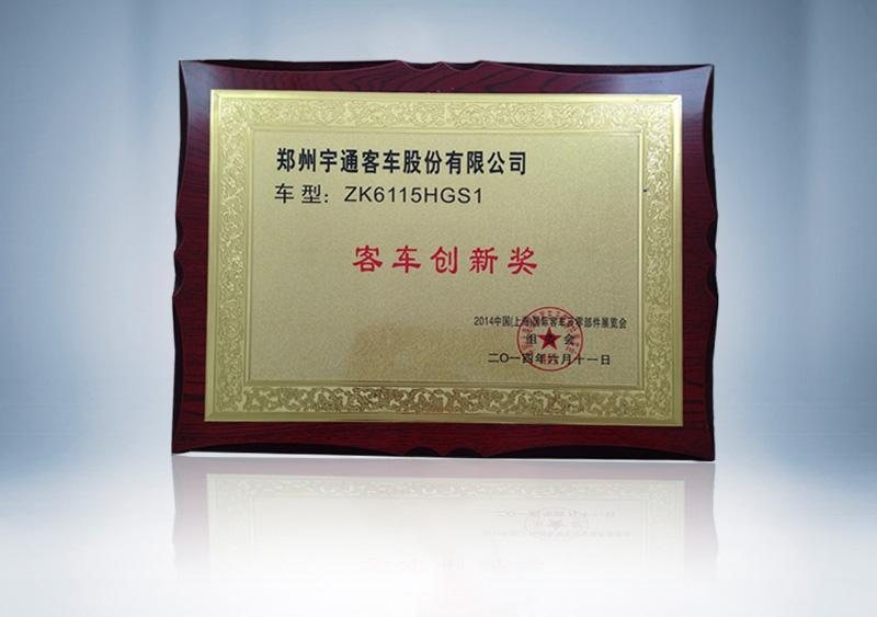 ZK6115HGS1客车创新奖