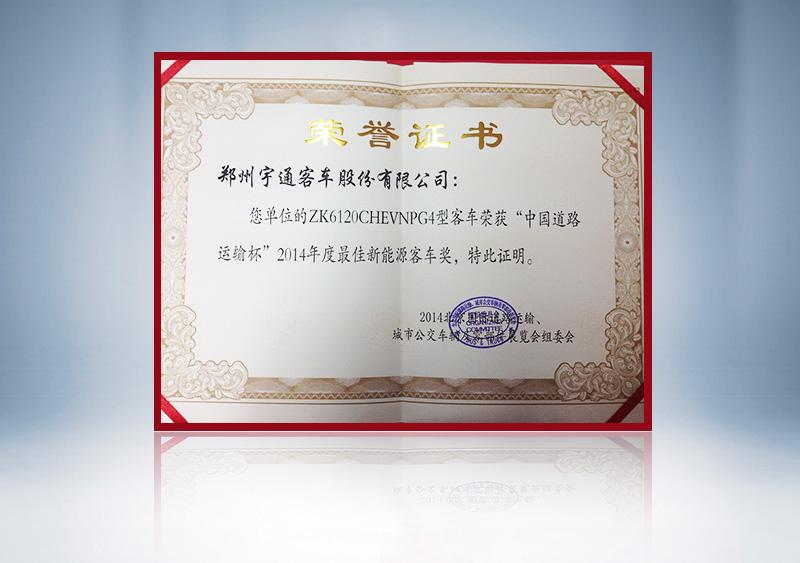 "ZK6120CHEVNPG4型客车荣获""中国道路运输杯""2014年度最佳千亿国际客车奖"