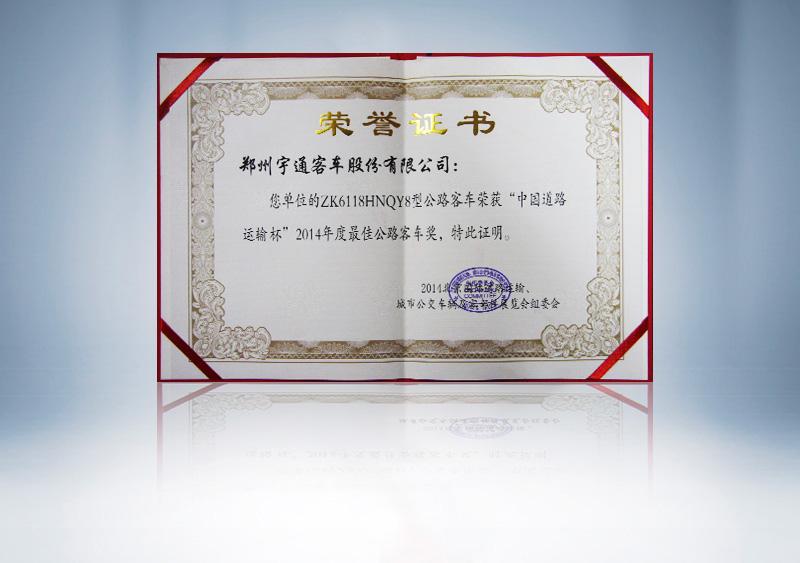 "ZK6118HNQY8型公路客车荣获""中国道路运输杯""2014年度最佳公路客车奖"