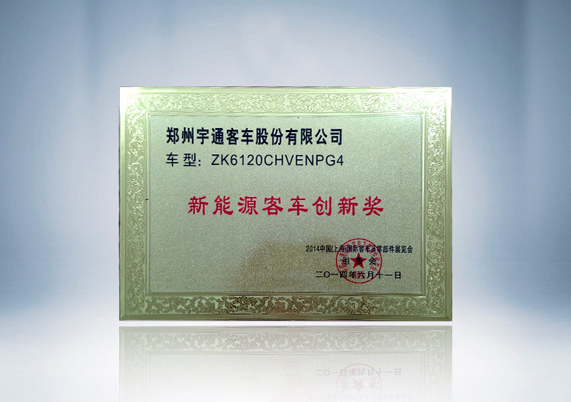 ZK6120CHVENPG4新能源客車創新獎