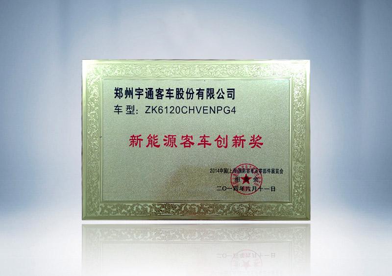 ZK6120CHVENPG4千亿国际客车创新奖