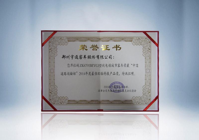 """ZK6701BEVG1型純電動城市客車榮獲""""中國道路運輸杯""""2014年度最佳環保科技産品獎"""