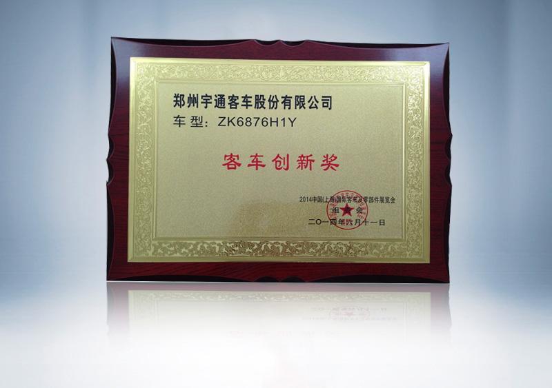 ZK6876H1Y客車創新獎