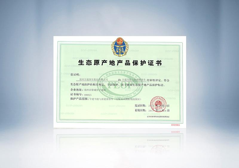 生態原産地産品保護證書