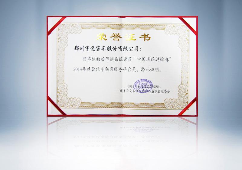 """宇通客車安節通系統榮獲""""中國道路運輸杯""""2014年度最佳車聯網服務平台獎"""