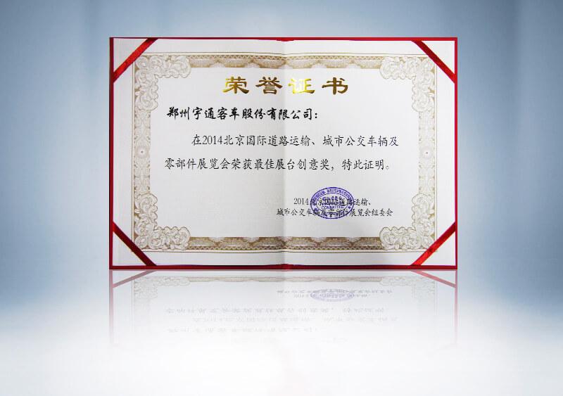 宇通客車在2014北京國際道路運輸、城市公交車輛及零部件展覽會榮獲最佳展台創意獎
