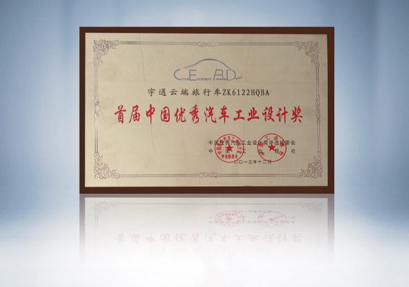 宇通雲端旅行車ZK6122HQBA首屆中國優秀汽車工業設計獎2013.12
