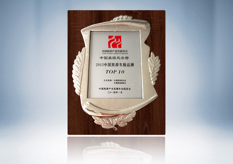中國旅遊風雲榜2013中國旅遊車船品牌TOP10(銘牌)