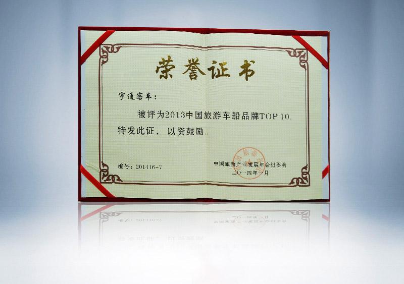 中國旅遊風雲榜2013中國旅遊車船品牌TOP10(證書)