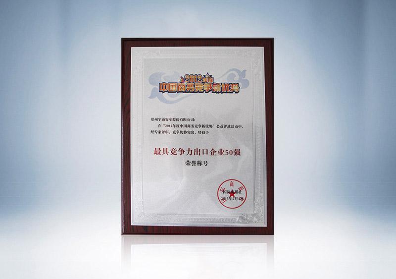 """2012年度中國商務競爭新優勢""""最具競爭力企業出口50強""""銘牌"""