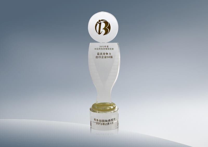 """2012年度中國商務競爭新優勢""""最具競爭力企業出口50強""""獎杯"""