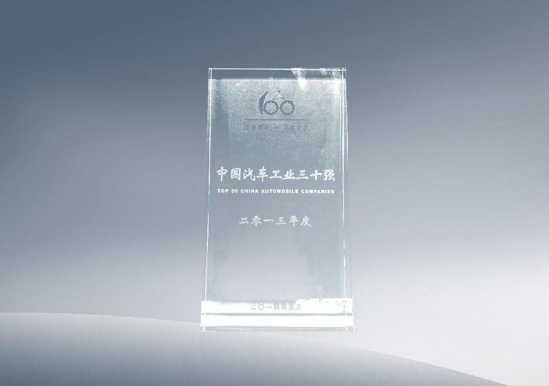 2013年度汽車工業三十強——獎杯