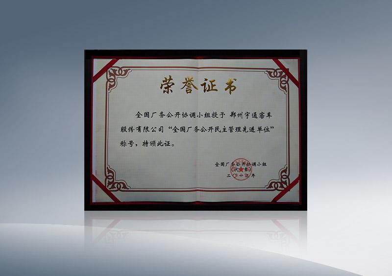 2013年度全国厂务公开先进单位奖牌 (2)