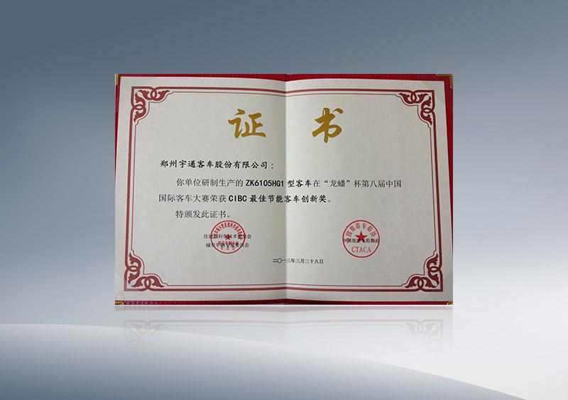 "ZK6105HG1型客车在""龙蟠""杯第八届中国国际客车大赛荣获CIBC最佳节能客车创新奖(证书)"