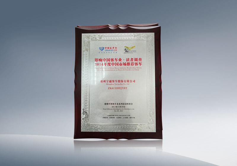 ZK6118HQY3Y獲2014年度中國市場推薦客車