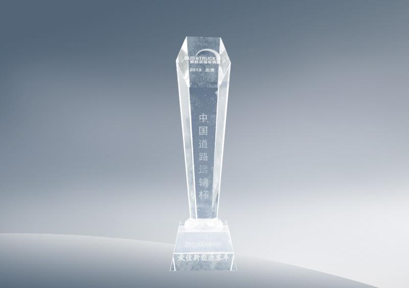 "ZK6120CHEVG1型LNG气电混合动力客车荣获""中国道路运输杯""2013年度最佳新能源客车奖(奖杯)"