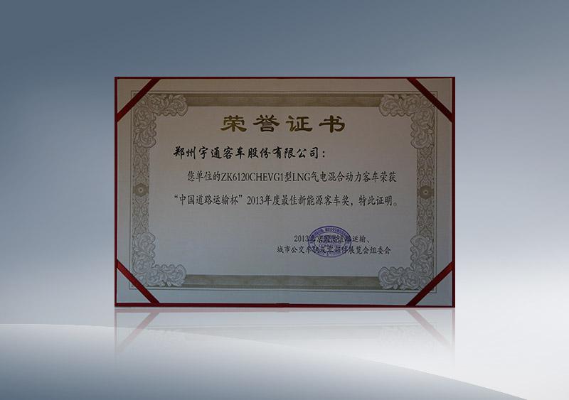 """ZK6120CHEVG1型LNG气电混合动力客车荣获""""中国道路运输杯""""2013年度最佳千亿国际客车奖"""