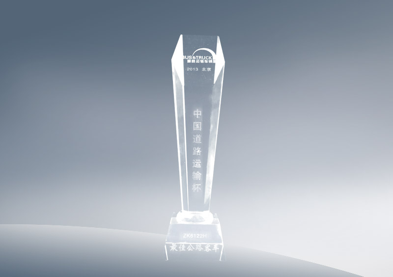 "ZK6122H型天然气客车荣获""中国道路运输杯""2013年度最佳公路客车奖(奖杯)"