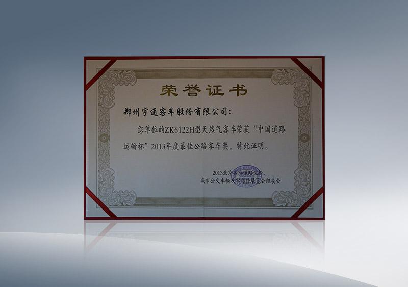 """ZK6122H型天然气客车荣获""""中国道路运输杯""""2013年度最佳公路客车奖"""