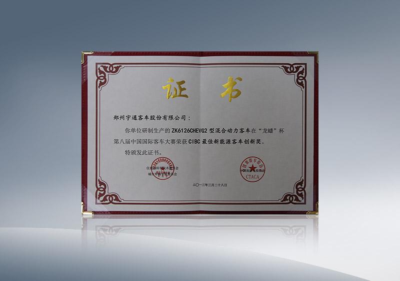 """ZK6126CHEVG2型混合动力客车在""""龙蟠""""杯第八届中国国际客车大赛荣获CIBC最佳千亿国际客车创新奖(证书)"""