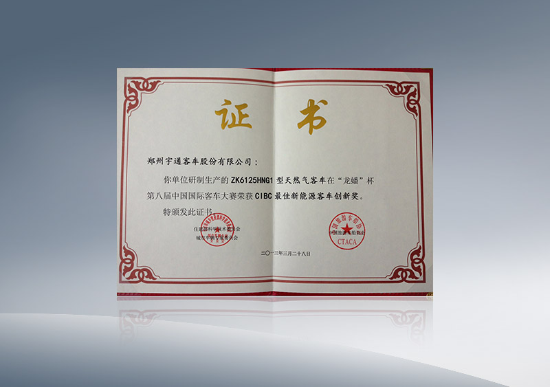 """ZK6255HG1型客車在""""龍蟠""""杯第八屆中國國際客車大賽榮獲CIBC最佳新能源客車創新獎(證書)"""