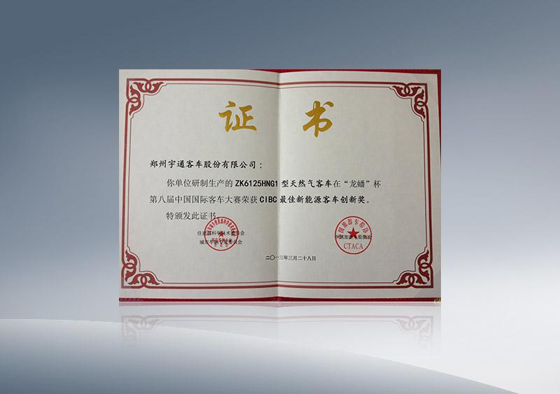 "ZK6255HG1型客车在""龙蟠""杯第八届中国国际客车大赛荣获CIBC最佳千亿国际客车创新奖(证书)"