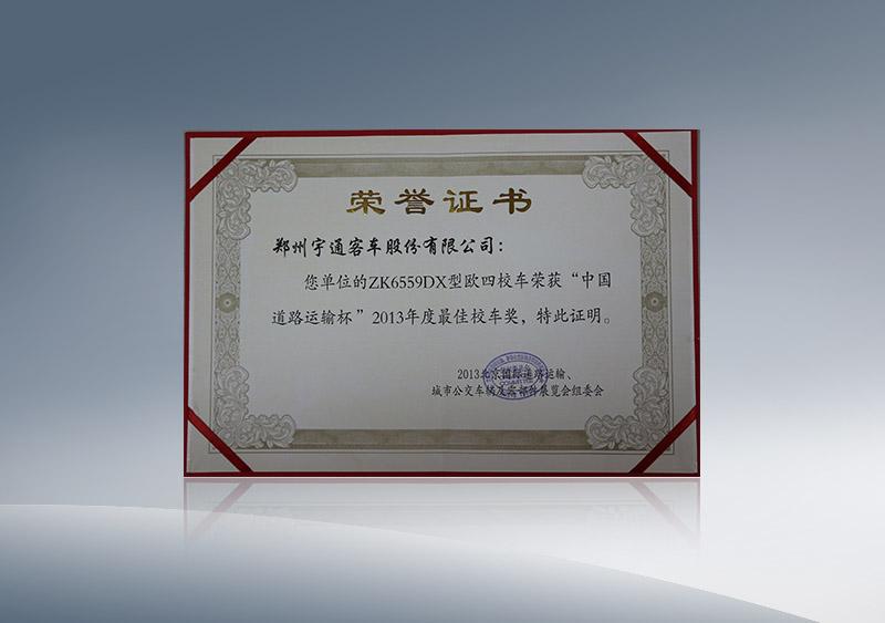 """ZK6559DX型欧四校车荣获""""中国道路运输杯""""2013年度最佳校车奖"""